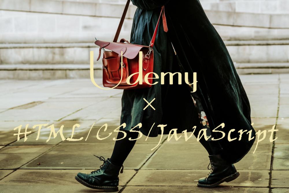 udemy×HTML/CSS/JavaScript