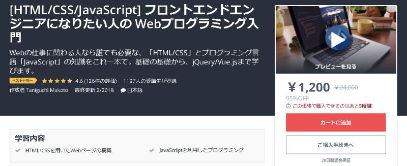 「HTML/CSS/JavaScript」フロントエンドエンジニアになりたい人の Webプログラミング入門コース